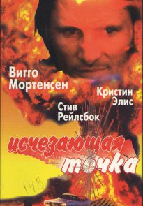 Vanishing Point VHS cover - Russia