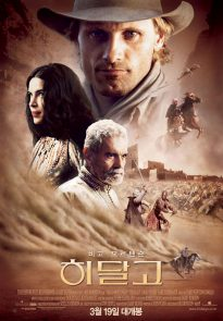 Hidalgo movie poster (South Korea) - Viggo Mortensen, Omar Sharif, Zuleikha Robinson