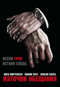 Eastern Promises disc cover (Bulgaria)