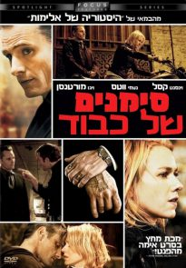 Eastern Promises movie poster - Israel