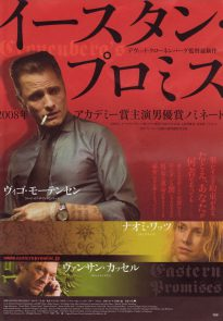 Eastern Promises movie poster - Japan
