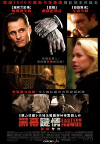 Eastern Promises movie poster - Taiwan