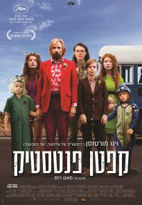Captain Fantastic poster - Israel