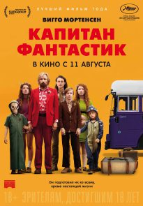 Captain Fantastic poster - Russia