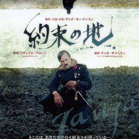 Jauja movie poster - Japan