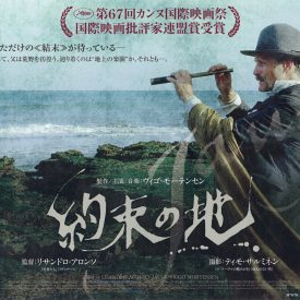 Jauja movie poster - Japan