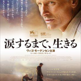 Loin des Hommes poster, Japan